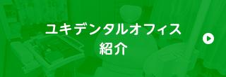 ユキデンタルオフィス紹介