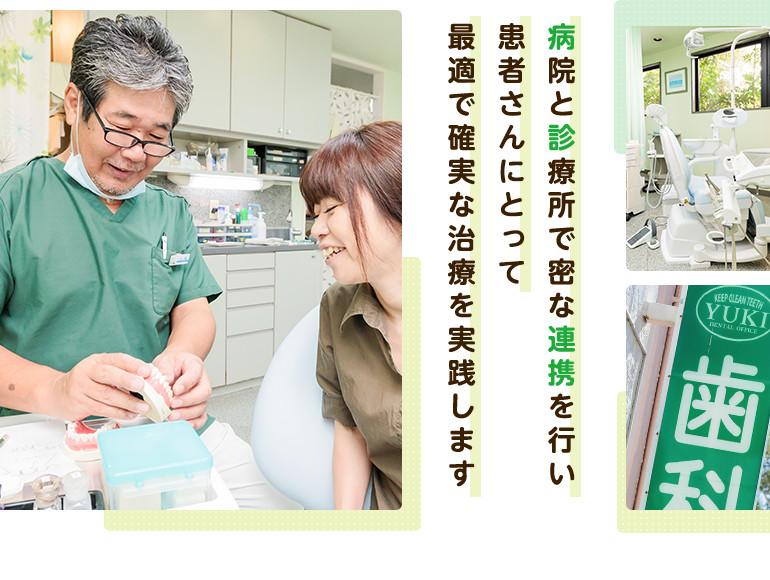 病院と診療所で密な連携を行い患者さんにとって最適で確実な治療を実践します