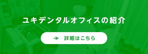 ユキデンタルオフィスの紹介